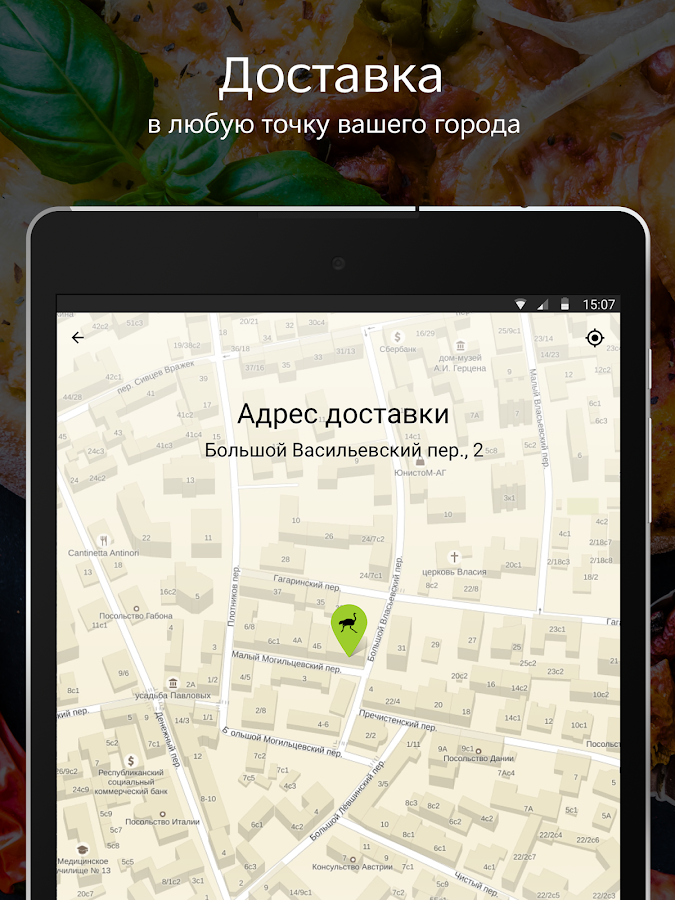 Delivery Club — доставка еды Screenshot 8
