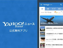 Screenshot of Yahoo! News