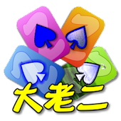 Download 撲克●大老二 APK on PC
