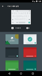 Free Google Korean Input APK for Windows 8