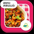 Healthy Veg Recipes Tamil APK for Bluestacks