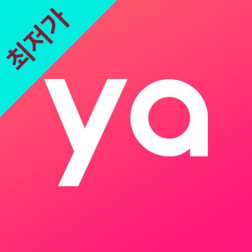 야놀자 (app)