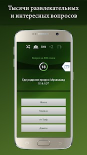 Game ИСЛАМ и Новый Миллионер APK for Windows Phone