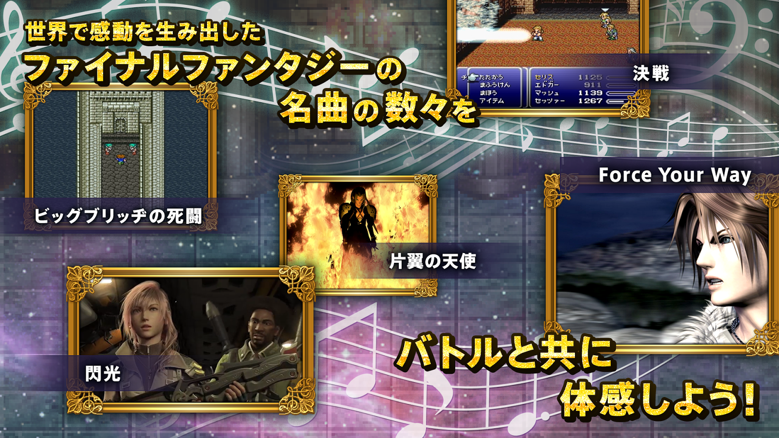 FINAL FANTASY Record Keeper Screenshot 16