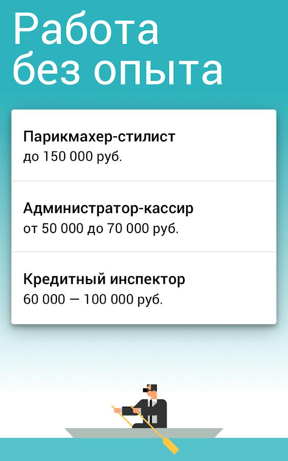 Работа, вакансии получай Superjob – Screenshot