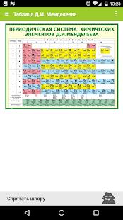 App Химия - весь школьный курс APK for Kindle