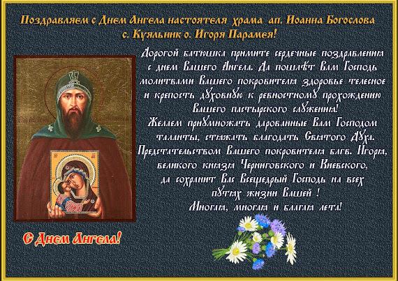 Поздравления с днем ангела батюшке в прозу 15