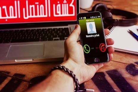 App كشف رقم و اسم المتصل المجهول APK for Kindle