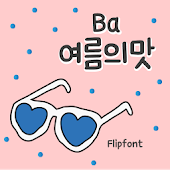 Ba여름의맛™ 한국어 Flipfont - Monotype Imaging Inc.