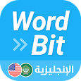 WordBit الإنجليزية - قفل الشاشة