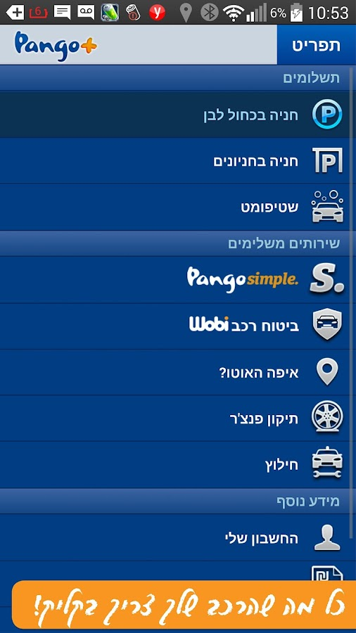 פנגו+ Screenshot 1