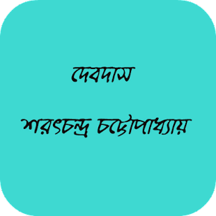 দেবদাস (DeBdaSh) - screenshot