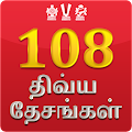 108 Divya Desam in Tamil APK for Bluestacks