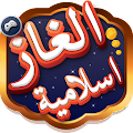 Download Game Puzzle Islamic questions APK for Android Kitkat