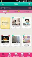 Screenshot of 셀프웨딩,결혼준비,웨딩다이어리,웨딩홀,허니문,예단,혼수