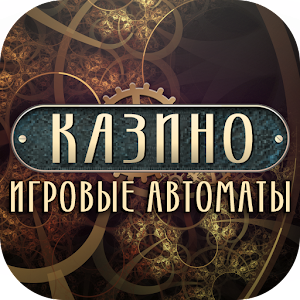 Download Игровые автоматы For PC Windows and Mac