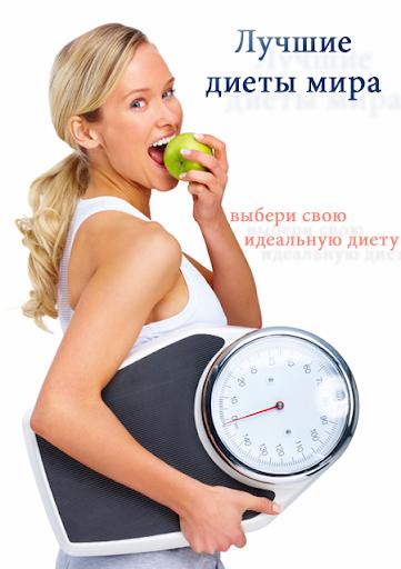 I подбор диеты