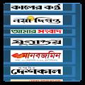 বাংলা পত্রিকা-bangla newspaper APK for Ubuntu