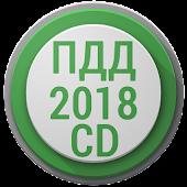 Билеты ПДД CD 0018 +Экзамен РФ