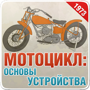Как устроен мотоцикл,мото