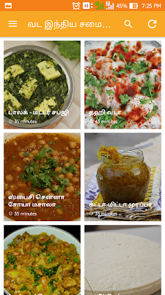 Page 11 best android apps for gobi androidmeta north indian food recipes ideas in tamil forumfinder Images