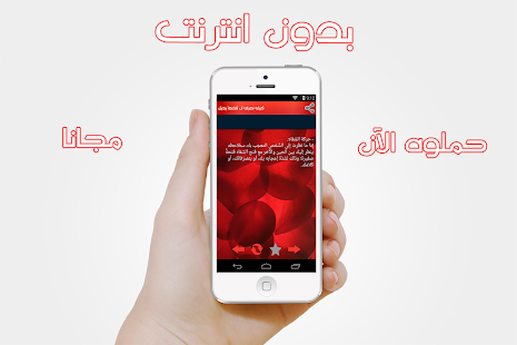 App اعرف من يحبك APK for Windows Phone