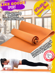 Коврик для йоги,GD-11710
