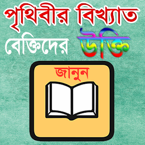 Bangla Ukti-বিখ্যাত ব্যক্তিদের উক্তি~ Bangla Bani For PC (Windows & MAC)