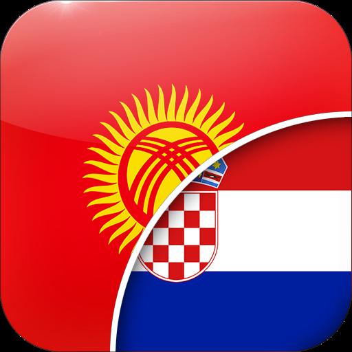Android aplikacija Kirgist-Hrvatski Prevoditelj na Android Srbija