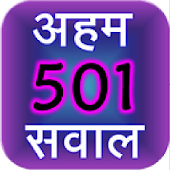 Free Download दुनिया के अहम 501 सवाल APK for Samsung