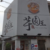 金山芋圓王