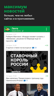 Серия А. Чемпионат Италии - screenshot