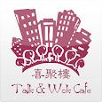 Talk & Wok Cafe