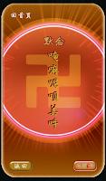 Screenshot of 阿飄偵測器