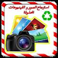 App استرجاع صور وفيديوهات محذوفة 1.2 APK for iPhone