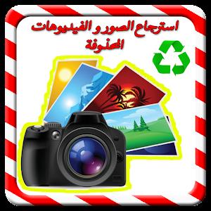 استرجاع صور وفيديوهات محذوفة for Lollipop - Android 5.0