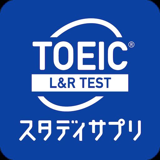 TOEIC®L&Rテスト対策-スタディサプリENGLISH (app)