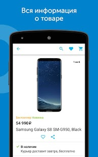 Free Download OZON.ru: все товары, лучшие цены, быстрая доставка APK for Samsung