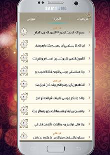 App المصحف الكريم كامل صوت وصورة apk for kindle fire