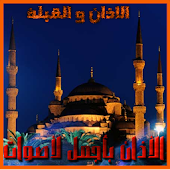 Download Salatuk Al-Moazin Prayer Times APK for Android Kitkat