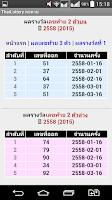 Screenshot of ThaiLottery คอหวย