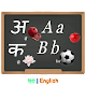 Alphabets Learning For Kids APK