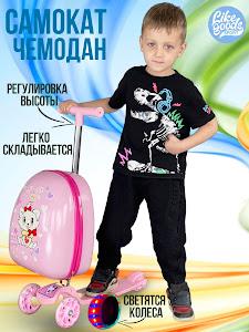 """Самокат, серии """"Город игр"""", LG-13208"""