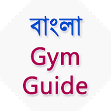 Bangla Gym Guide