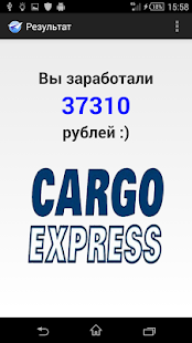 Зарплата Cargo-Fin - screenshot