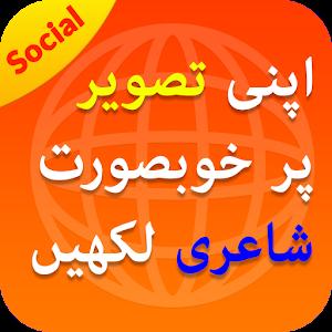 Urdu Poetry on Photo: Urdu Shayri Status Maker For PC / Windows 7/8/10 / Mac – Free Download