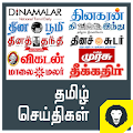 App Tamil News All Daily Newspaper apk for kindle fire