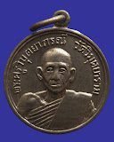 เหรียญหลวงพ่อสง่า (พระครูวิมุตยาภรณ์) วัดวิมุตยาราม รุ่นสร้างศาลาการเปรียญ พ.ศ. 2516