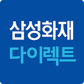 Download 삼성화재 다이렉트 APK for Android Kitkat