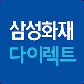 App 삼성화재 다이렉트 version 2015 APK
